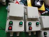 18.5kw防爆磁力控制箱BQC51-40A