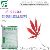 JF-CL103 钢铁除油粉强力粉状油污清洁剂