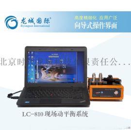 龙城国际LC810现场动平衡仪特点 可定制