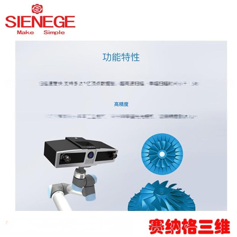 OKIO 3M高精度自动全尺寸宽幅三维扫描仪