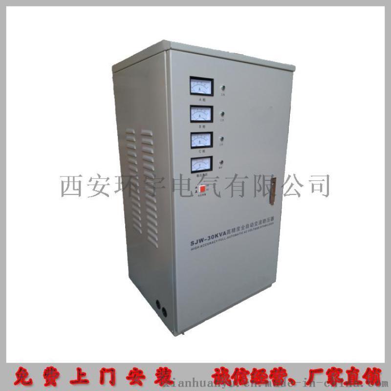 新疆工業配電不穩專用三相穩壓器