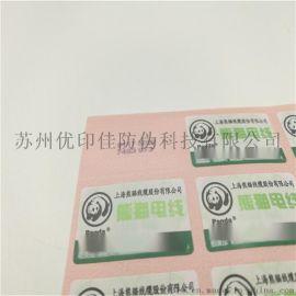 揭开留字撕开损坏标签VOID防转移标签定制厂家