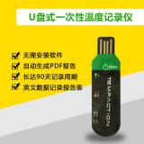 低温冷藏物流运输防水型USB温度记录器可出PDF报告