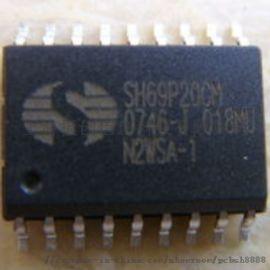 SH69P862芯片解密 中颖系列单片机解密