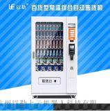 晋城、朔州地区供应售货机,制冰咖啡机