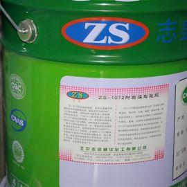 志盛ZS-1072高温膨胀胶,内衬修补胶泥