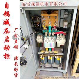 自耦减压启动柜 自耦降压起动控制箱 自耦减压柜
