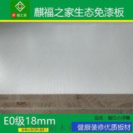 麒福之家生态免漆板 饰面板 装修用板