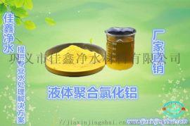 液体净水剂聚合氯化铝