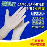 CamcleanⅡ 乳胶手套 9寸 洁净室无粉手套
