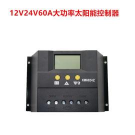 12V24V60A太阳能控制器大功率