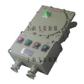 供应上海飞策BXD一口DQ防爆动力配电箱