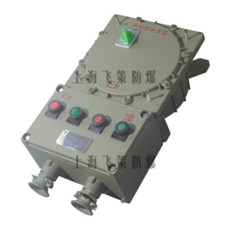 供應上海飛策BXD一口DQ防爆動力配電箱