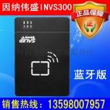 INVS300因纳伟盛蓝牙电信营业厅身份证阅读器