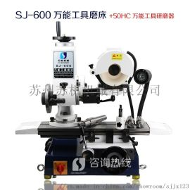 SJ-600万能工具磨床 万能刀具磨床