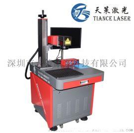 西乡激光镭雕机,塑胶充电器激光镭雕机