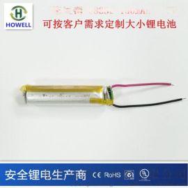 鴻偉能源08330-150mAh智慧穿戴設備鋰電池