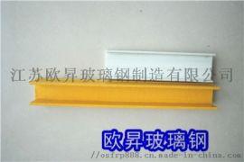 江苏玻璃钢槽钢拉挤型材报价 玻璃钢U型槽