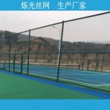 运动场围网球场护栏网 日字型口字型围网大量现货供应