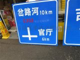 齊齊哈爾市道路標志牌 交通標志牌