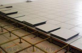 架空活动地板,PVC防静电地板,宜缘防静电地板厂家