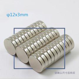 圆形  力吸铁石高强磁铁磁钢圆片φ12x3mm