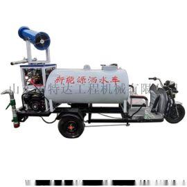 小型三轮洒水车 新能源电动喷雾降尘洒水车