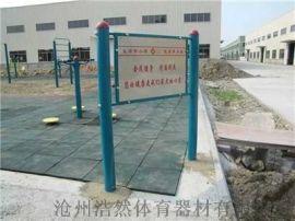 新国标双柱告示牌  沧州浩然体育新国标健身路径