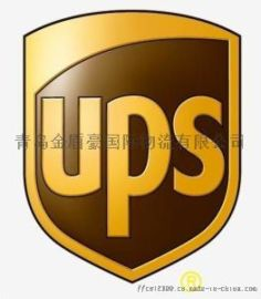 青岛国际快递 UPS快递 门对门服务