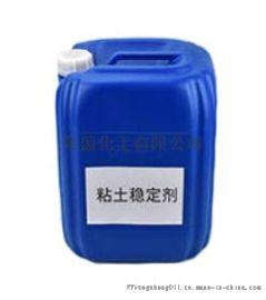 粘土稳定剂,石油助剂