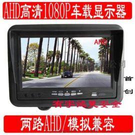 深圳 宇鸿 两路航空头 AHD/模拟兼容高清车载显示器