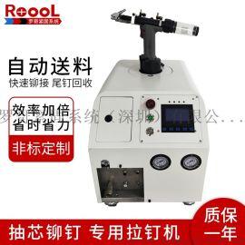 深圳罗哥自动拉钉机厂家 上料机气动铆钉机抽芯铆钉机