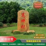 惠州自然园林黄蜡石、广场形象刻字石