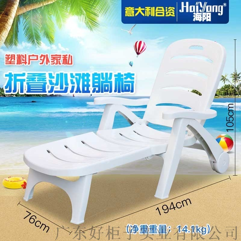 上海海阳牌ART2311塑料沙滩椅生产厂家