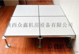 陕西众鑫为您带来,防静电地板有哪些面层,现货销售