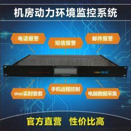 X601機房動力環境監控系統