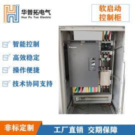 江苏节能环保电控柜-节能环保电控柜产商-华普拓电气
