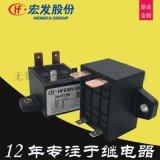 直流继电器HFE80V-80-24HT2B