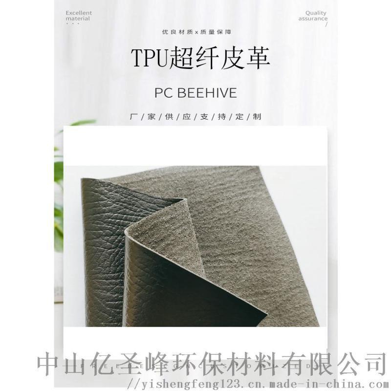 耐磨耐刮tpu超纖皮革 沙發皮具製作材料