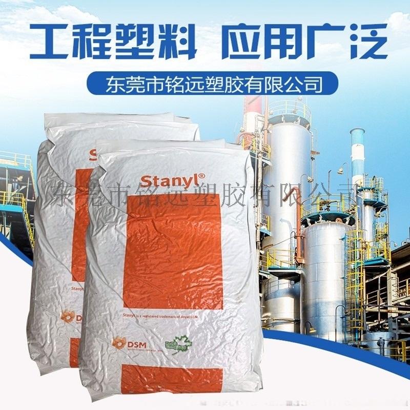 HFX61S 无卤阻燃 热稳定 尼龙46原料