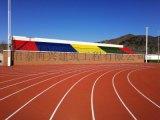 预制型塑胶跑道+中小学塑胶跑道+预制型塑胶跑道厂家
