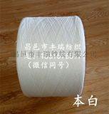 在机生产10支漂白棉纱 气流纺加白棉纱 再生棉纱