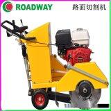 山東路得威混凝土路面切割機路面切割機RWLG21C小機器大動力瀝青路面切割機