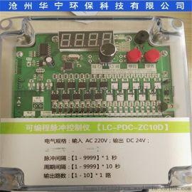 脉冲控制仪 除尘器控制器 沧州华宁yqm脉冲控制仪 10路 20路控制器