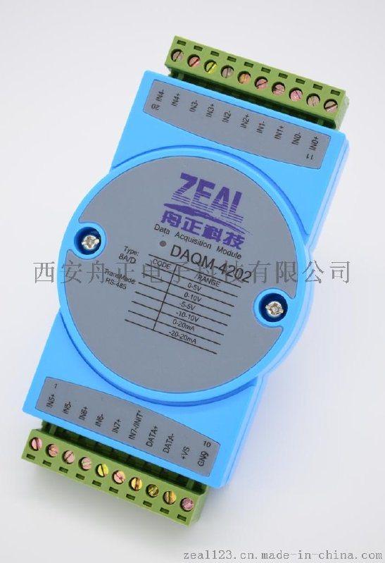 8通道模拟量模块DAQM-4202
