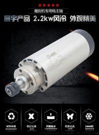 振宇2.2kw风冷ER16螺母夹头电主轴电机