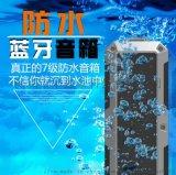 爆款私模7级防水无线蓝牙音箱