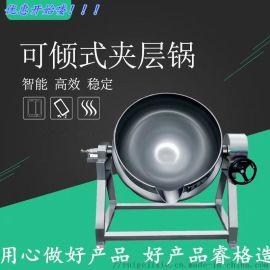 不锈钢电加热炒锅蒸煮设备 火锅底料炒锅