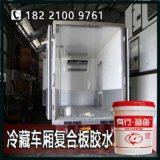 车厢三明治夹芯板胶水+SY8409聚氨酯胶水
