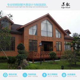 欧式风格轻钢木屋别墅 预制装配式房屋 专业设计定制
